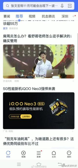 iQOO Neo 3のWeb広告