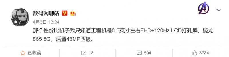 Weiboユーザーである@数码闲聊站氏の発言