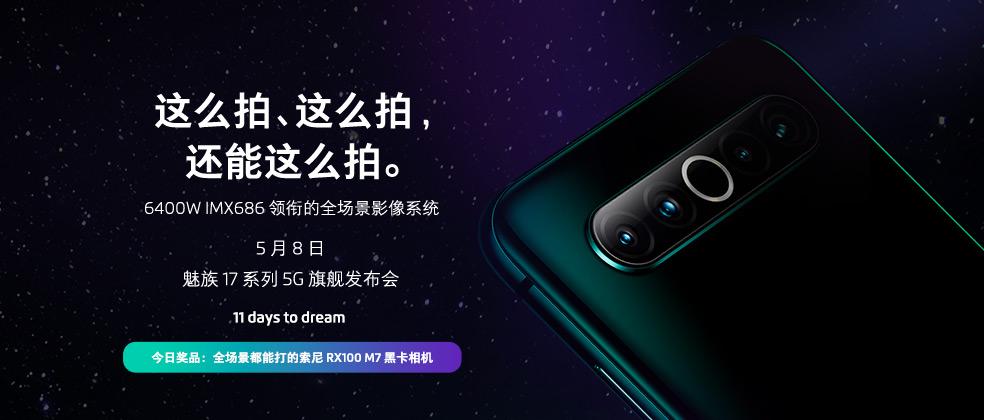 Meizu 17 Proのカメラスペック