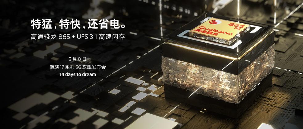 Meizu 17シリーズのスペック