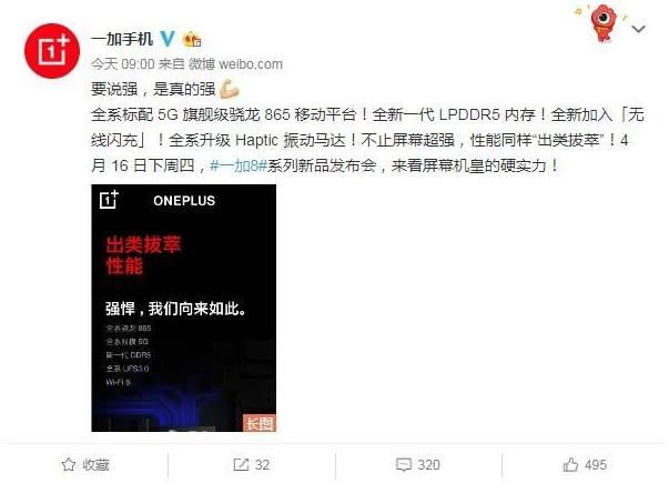 OnePlus公式Weibo投稿のスクリーンショット