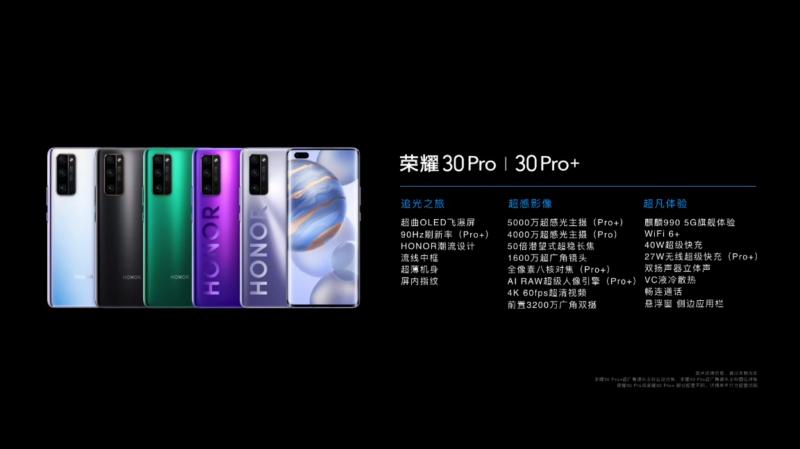 HONOR 30 ProとHONOR 30 Pro+のデザイン