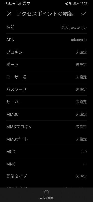 楽天モバイルAPN