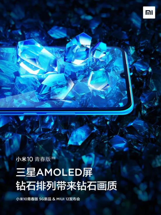 Xiaomi Mi 10 Youth Editionのディスプレイポスター(AMOLED搭載)