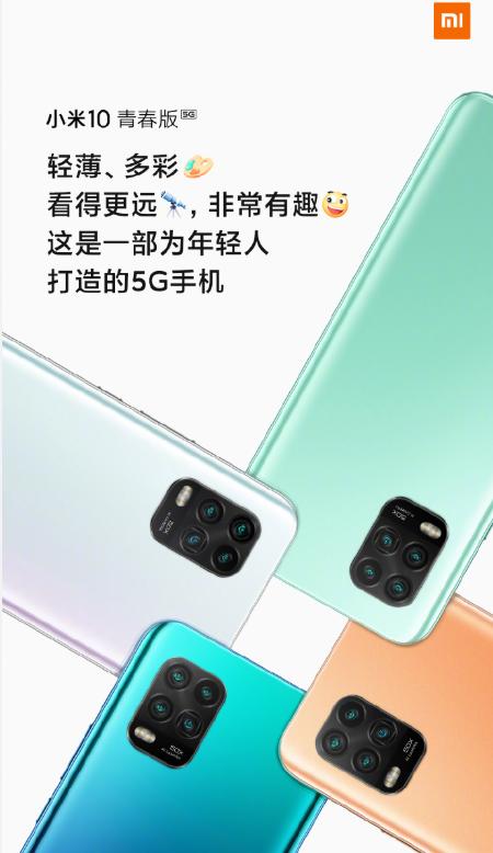 Xiaomi Mi10 Youth Editionの公式ポスター