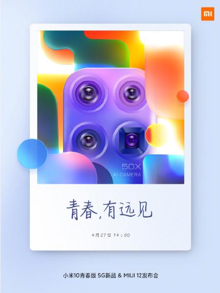 Xiaomi Mi10 Youth Editionは50倍ズームに対応
