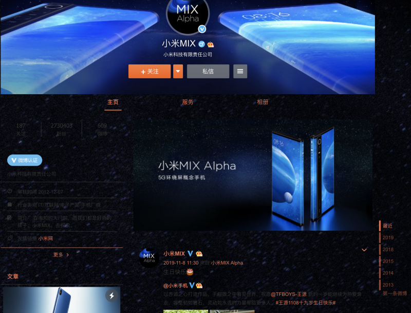 Xiaomi Mi MIXシリーズの今までのWeiboアカウントの画像