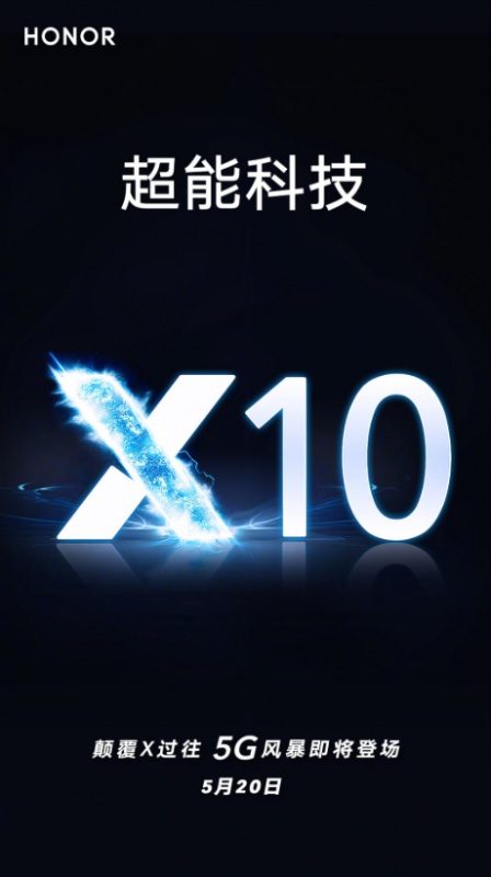Honor X10シリーズの発表日