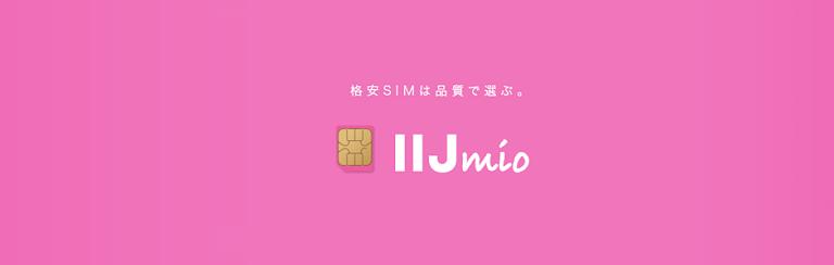 徹底解説!IIJmioの端末補償は加入すべきか?
