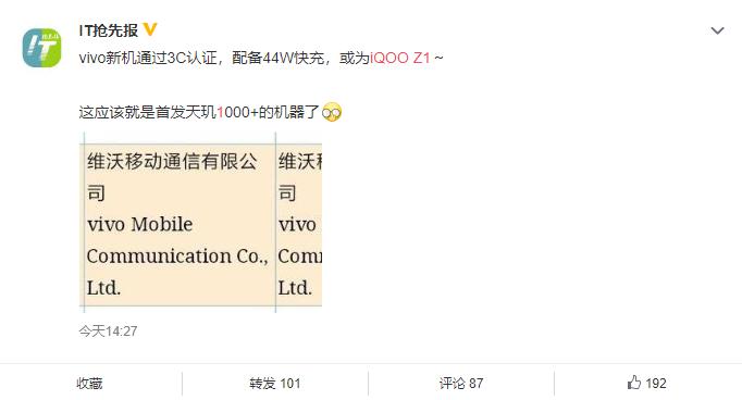 iQOO Z1が3C認証を通過