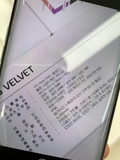 LG Velvetの実機画像3(詳細スペック)