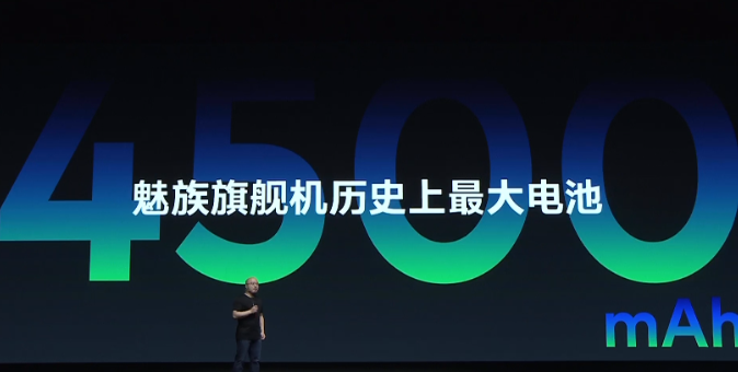 Meizu 17 Proのバッテリー容量