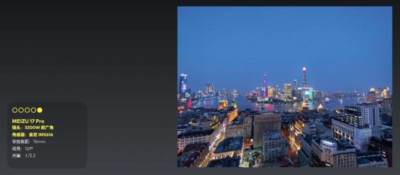 Meizu 17 Proの超広角撮影写真