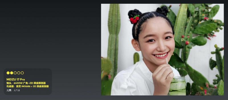 Meizu 17 Proのポートレート撮影