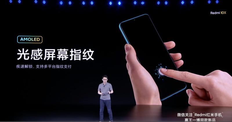 Redmi 10Xは画面内指紋センサー