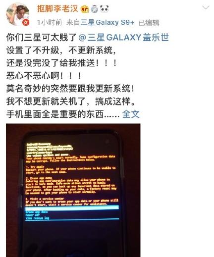 文鎮化したGalaxy端末のWeibo投稿