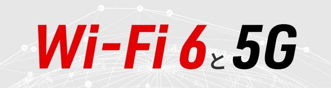 スマートフォンとWi-Fi6