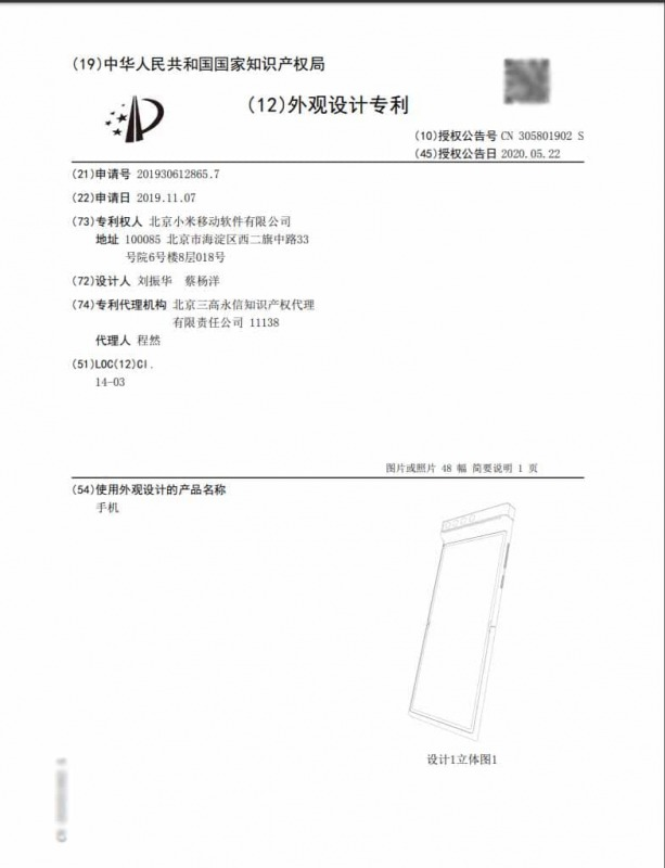 Xiaomiの折り畳みスマートフォンの新特許1