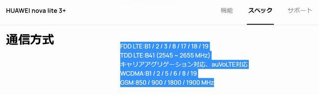 SIMフリースマホは必ずスペック表の通信方式を確認