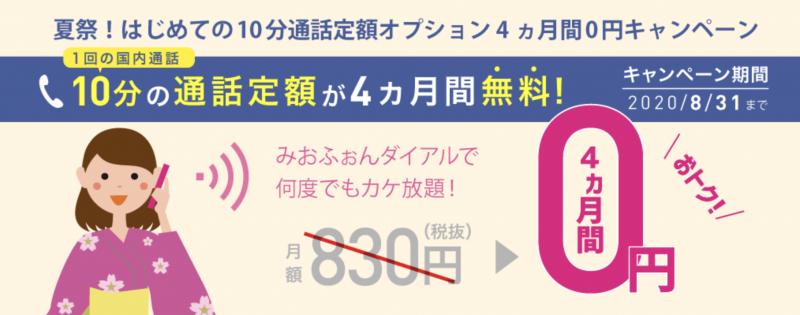 夏祭!はじめての10分通話定額オプション 4ヵ月間0円キャンペーン