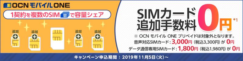 OCNモバイルONE SIMカード追加手数料0円キャンペーン