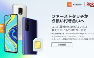 Xiaomi 楽天
