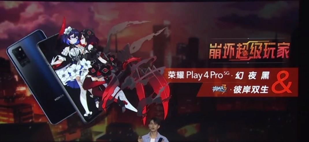 HONOR Play 4 Proの崩坏超级玩家コラボモデル