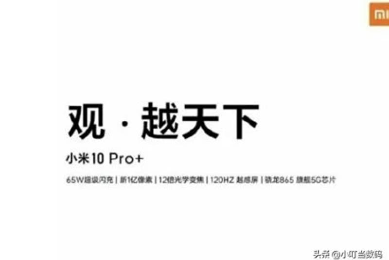 Mi 10 Pro+のものとみられるスローガン