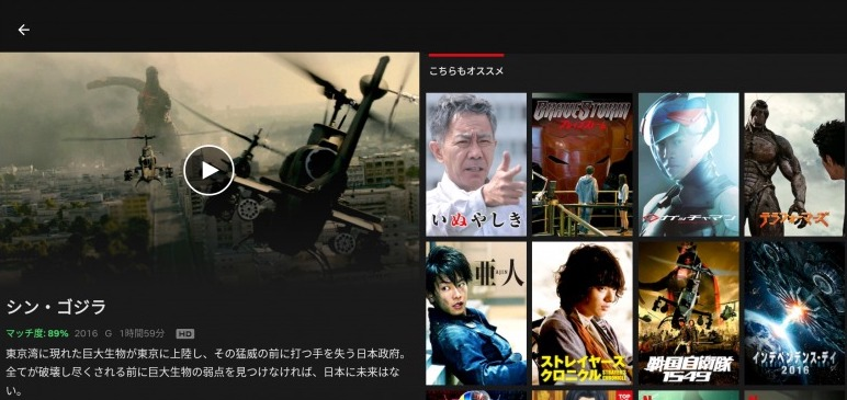 mineo「パケット放題」Netflixで検証4