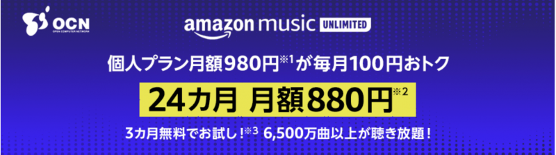 OCNモバイルONE Amazon Music Unlimited