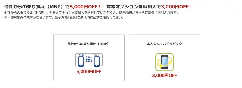 OCNモバイルONE 他社からの乗り換え(MNP)で5,000円OFF!