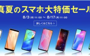 OCNモバイルONE 夏のスマホ大特価セール