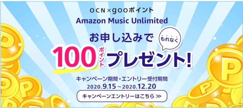 Amazon Music Unlimited お申し込みでもれなく100ポイントプレゼント!