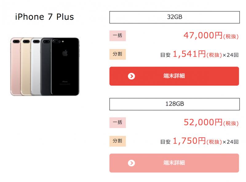 OCNモバイルONE iPhone 7 2