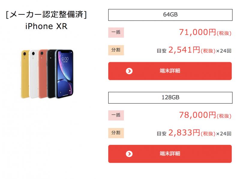 OCNモバイルONE iPhoneXR 1