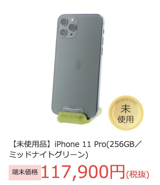 OCNモバイル 中古 iPhone 11 Pro 256GB
