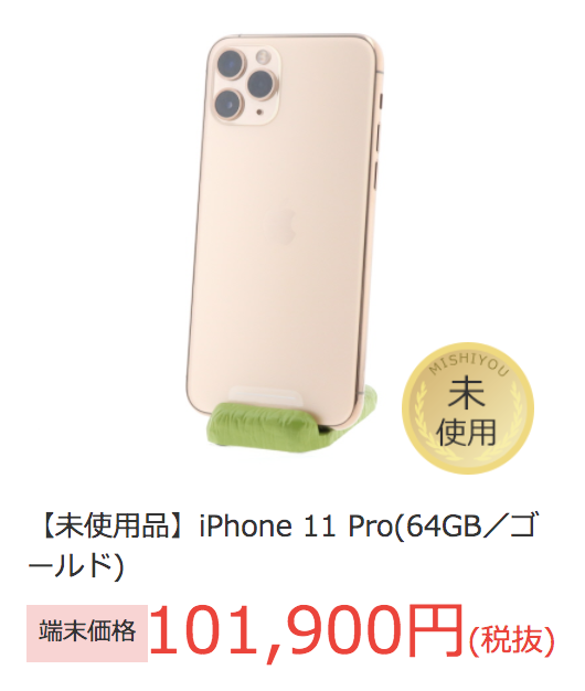 OCNモバイル 中古 iPhone 11 Pro 64GB