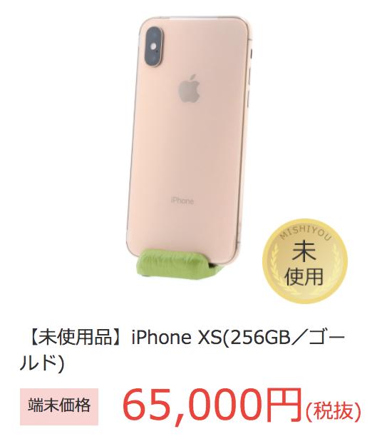 OCNモバイル 中古 iPhone XS 256GB