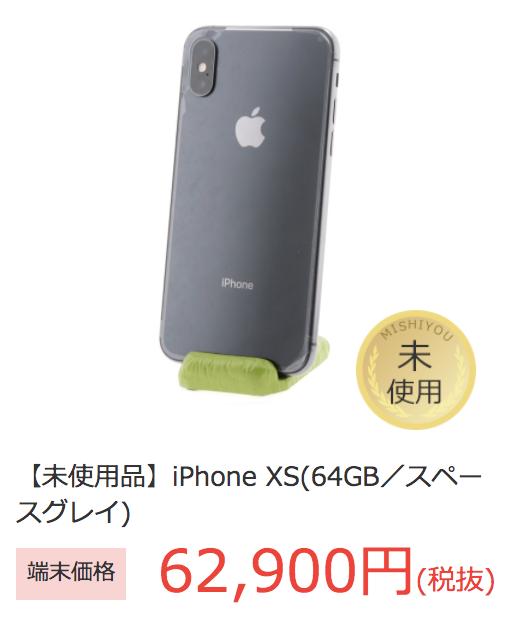 OCNモバイル 中古 iPhone XS 64GB