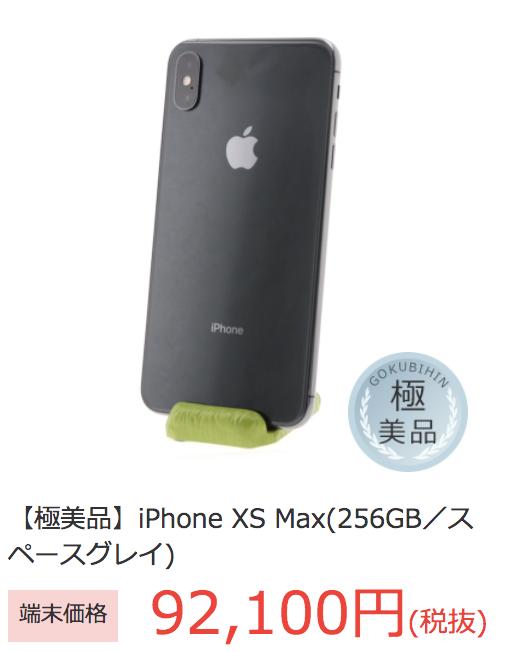 OCNモバイル 中古 iPhone XS Max 256GB