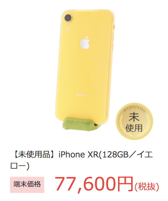 OCNモバイル 中古 iPhone XR 128GB