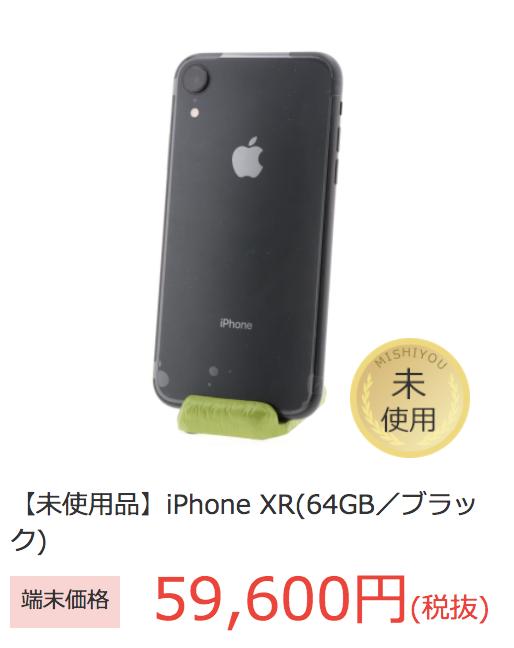 OCNモバイル 中古 iPhone XR 64GB