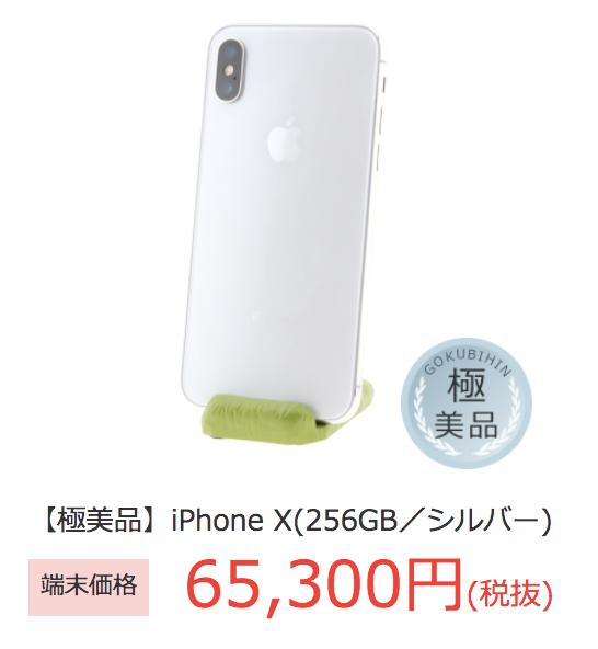 OCNモバイル 中古 iPhone X 256GB