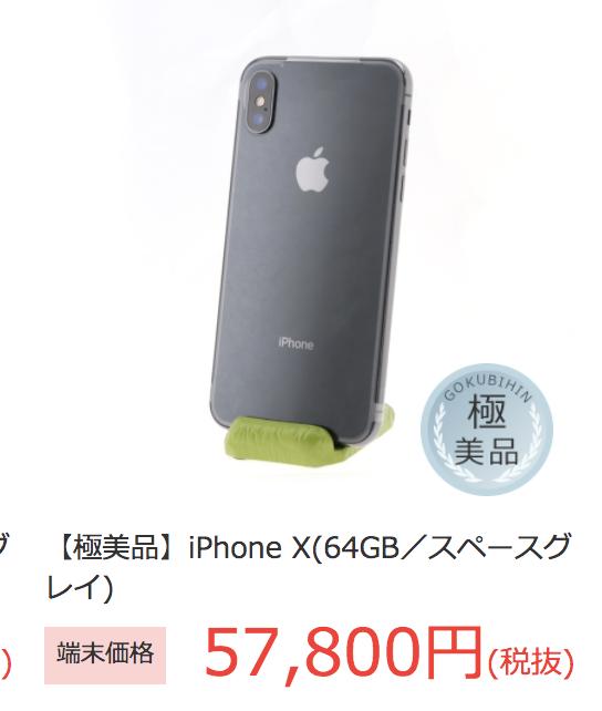 OCNモバイル 中古 iPhone 64GB