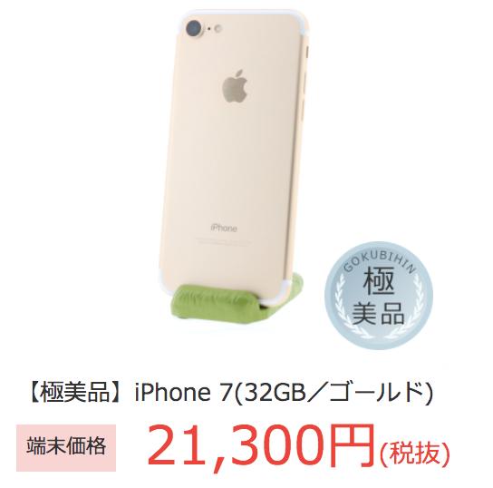 OCNモバイル 中古 iPhone 7 32GB