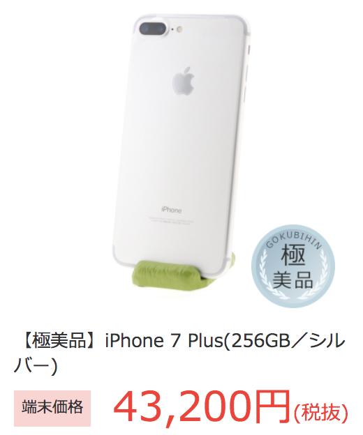OCNモバイル 中古 iPhone7 Plus 256GB