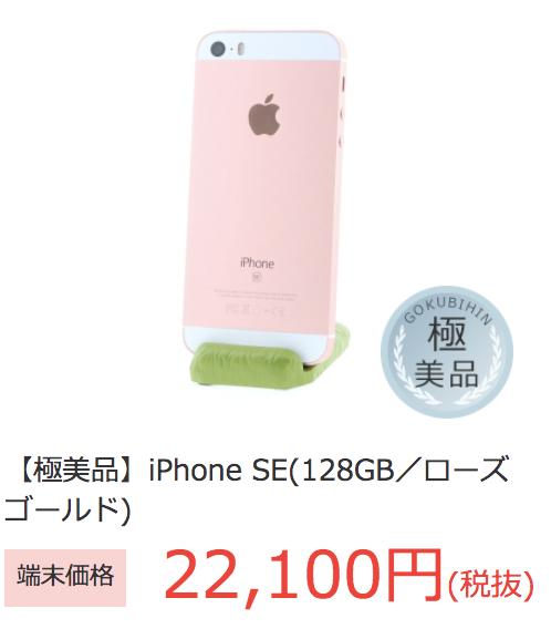 OCNモバイル 中古 iPhone SE 128GB
