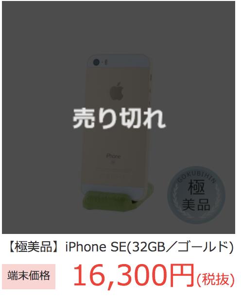OCNモバイル 中古 iPhone SE 32GB
