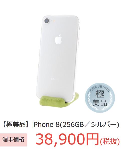 OCNモバイル 中古 iPhone8 256GB