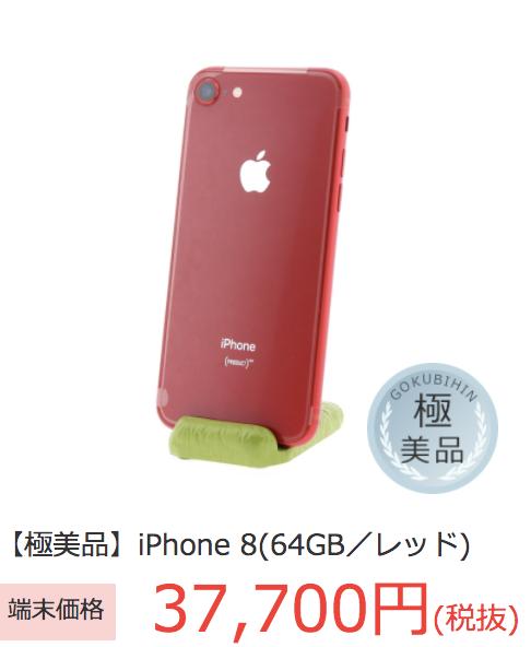 OCNモバイル 中古 iPhone8 64GB